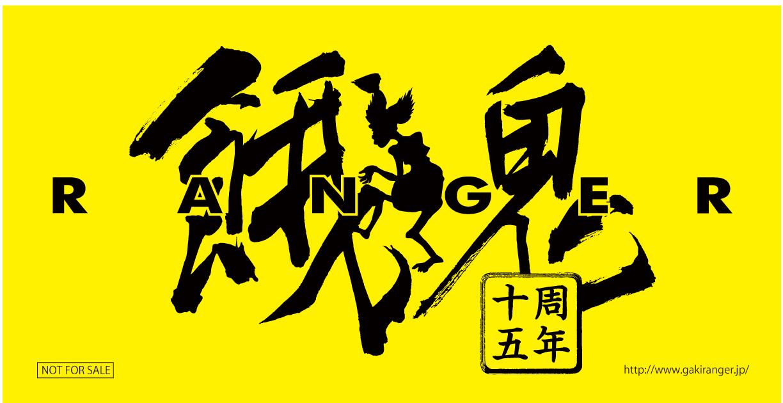 餓鬼レンジャー ステッカー50×100.jpg