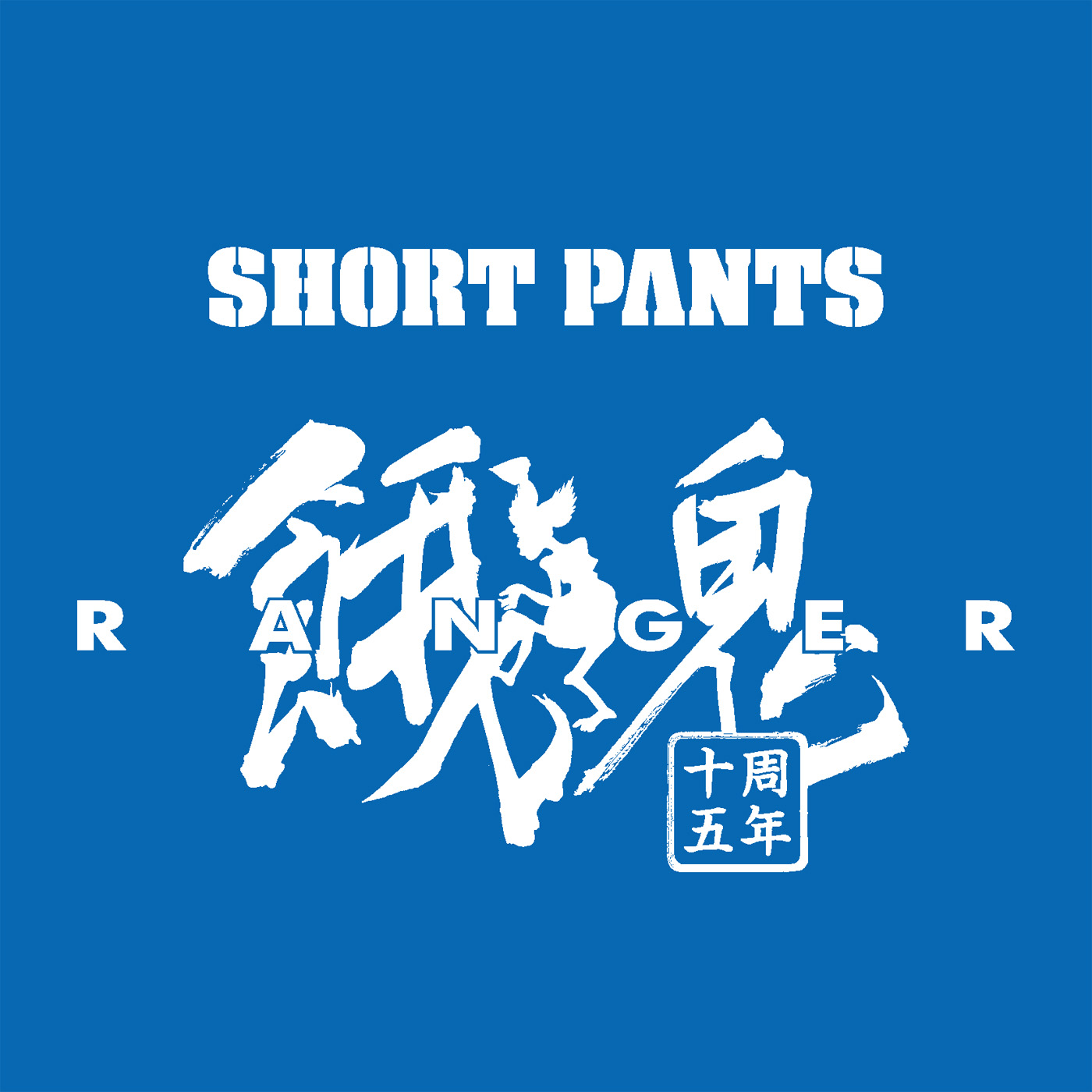 GAKI_R_shortpants.jpg