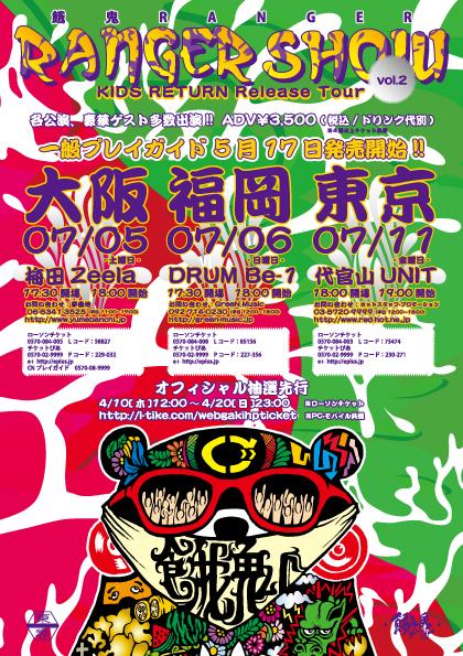 GAKI_TOUR_A5_TT0416_ol-1.jpg