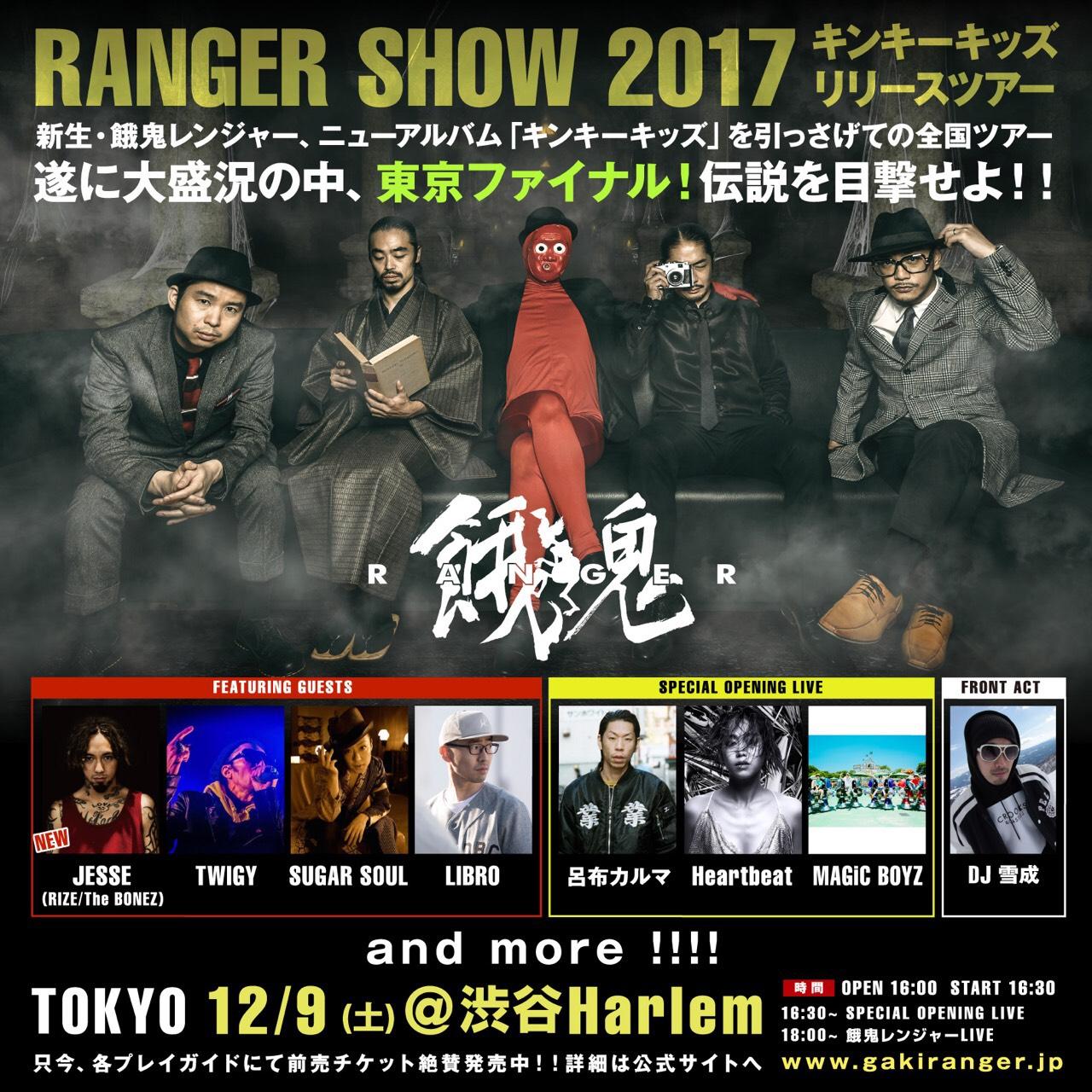 http://jcctokyo.com/news/RangerSho2017inTokyo.jpg