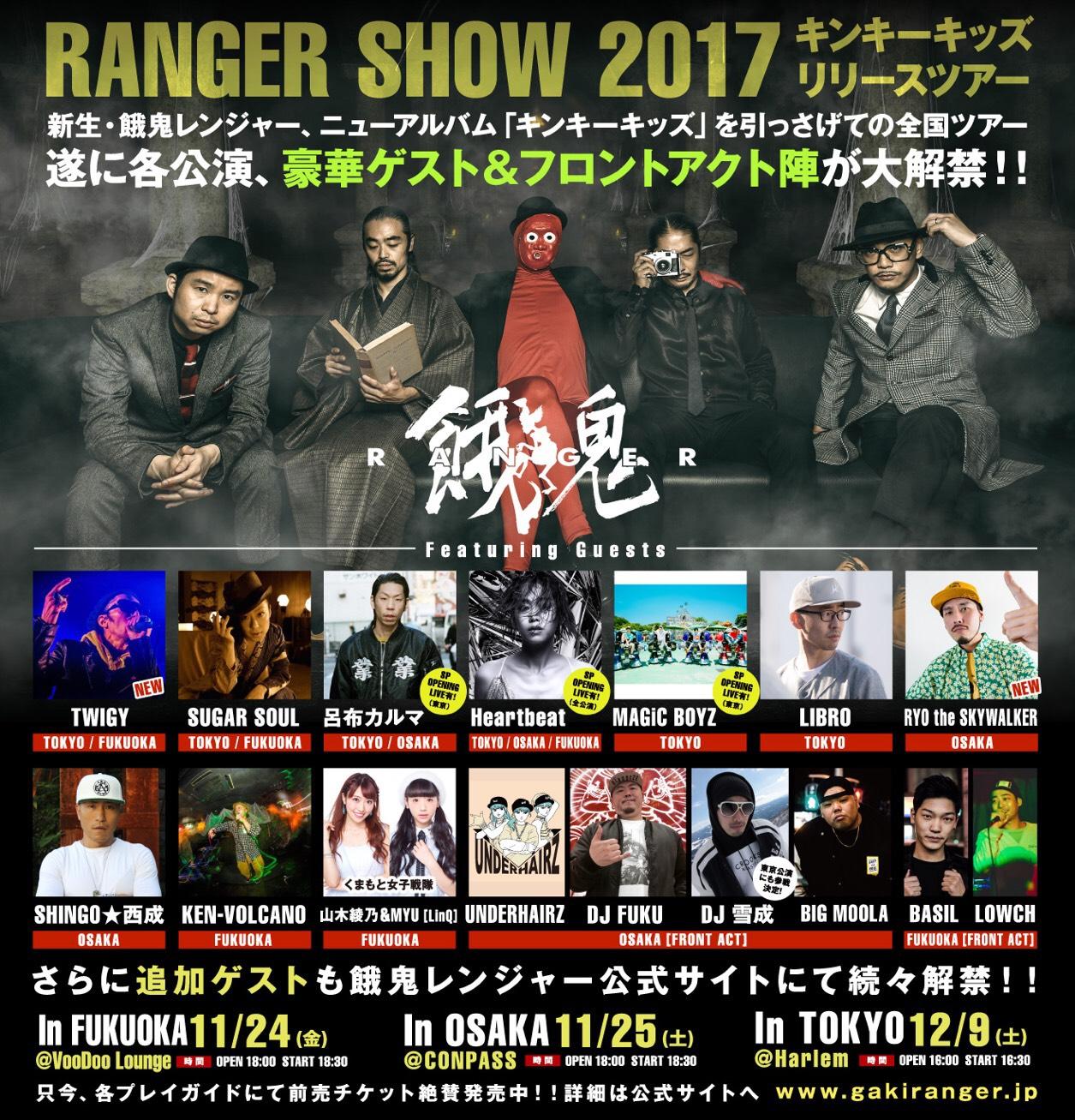 http://jcctokyo.com/news/RangerShow2017_9.jpg