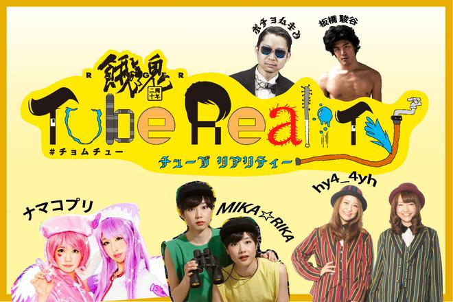 4.30.Tube-Reality(640×425).jpg
