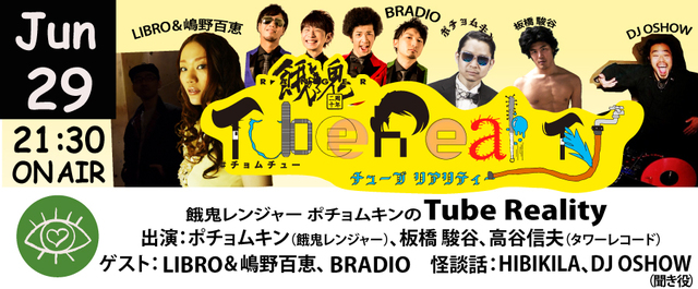 6.29.Tube-Reality(312×126).jpg