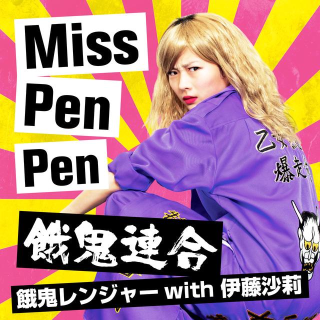 MissPenPen2.jpg
