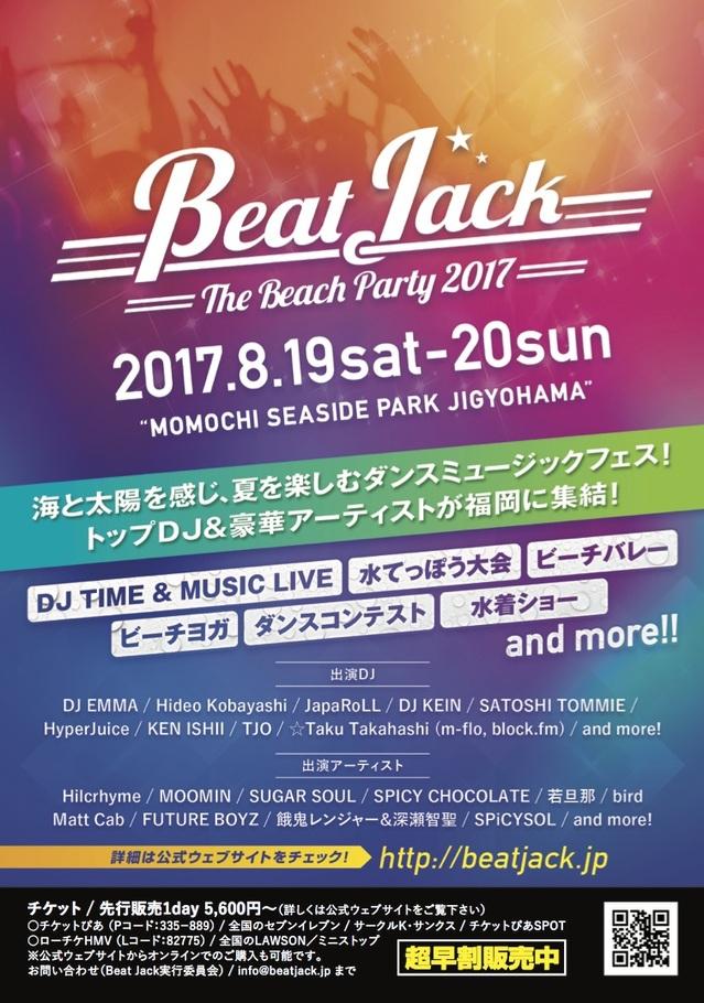 BeatJack2017フライヤー (1)JPEG.jpg
