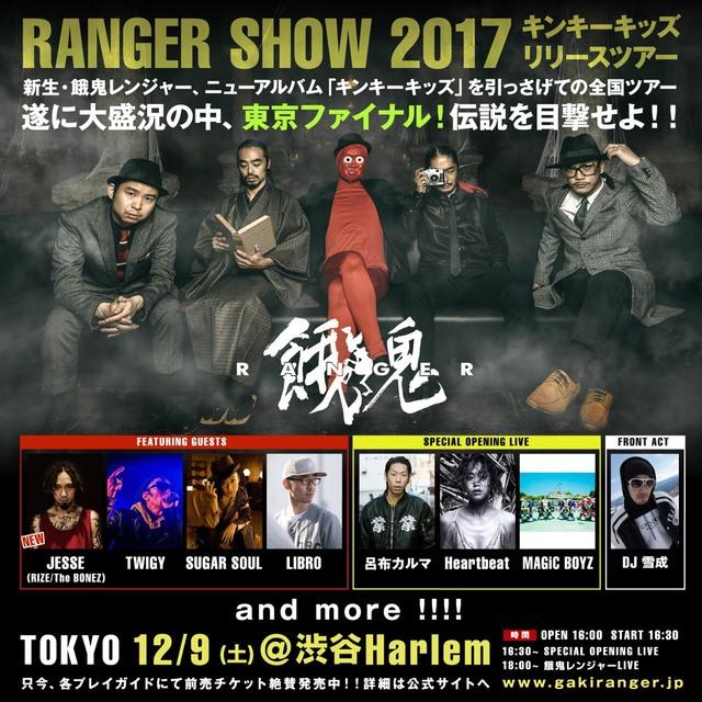 RangerSho2017inTokyo.jpg