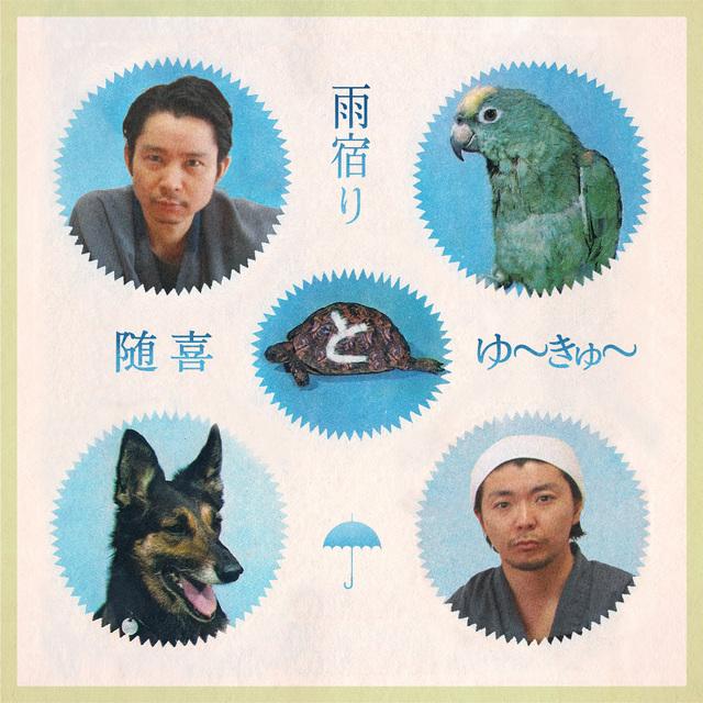 zuiki_yuukyu.jpg