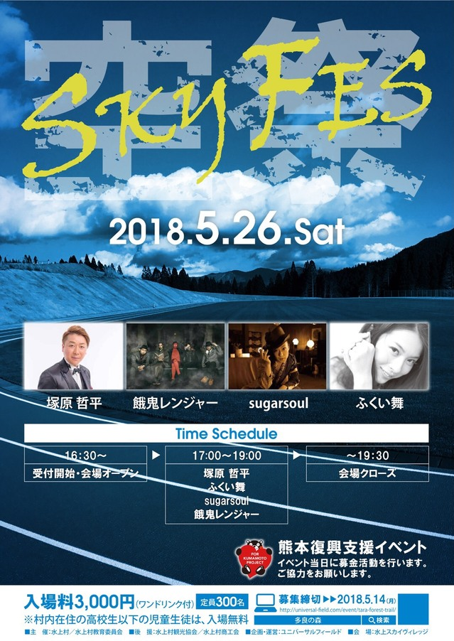 Sky FES5:26.jpg