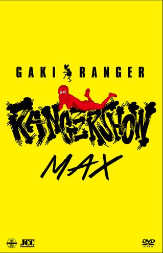 rangershow_MAX.jpgのサムネイル画像のサムネイル画像