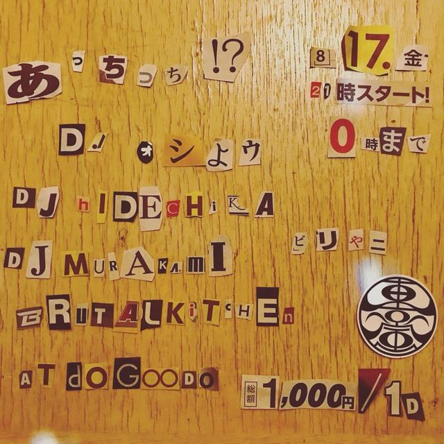 0817オショウ.JPG
