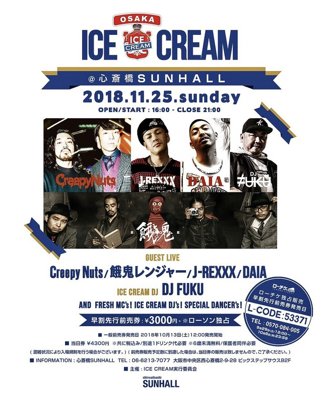 餓鬼ICE CREAM OSAKA1125.jpg