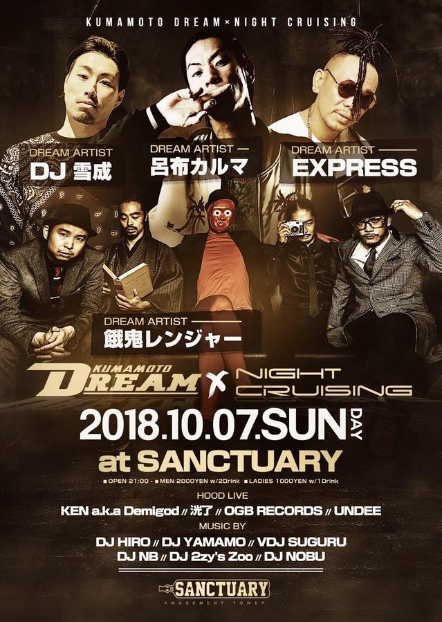 20181007餓鬼ライブ熊本.jpg