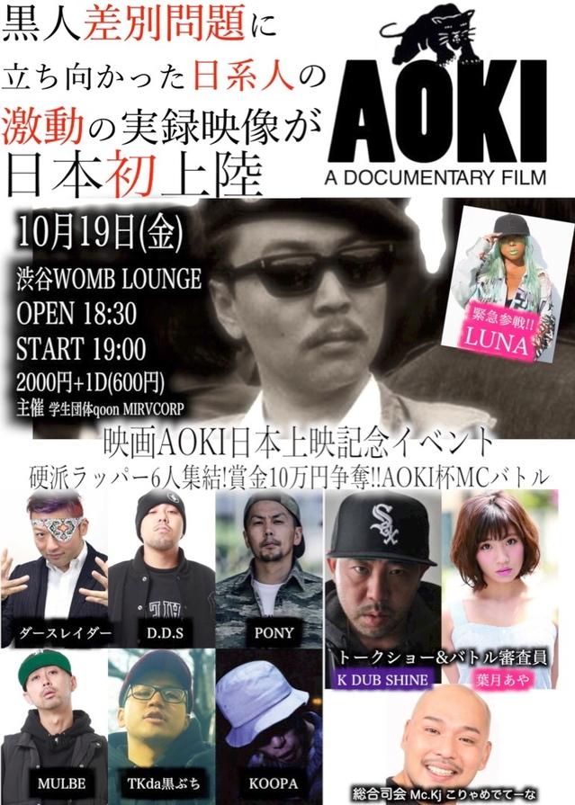 映画AOKI杯争奪硬派MCバトル.jpeg
