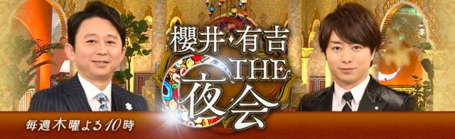櫻井・有吉THE夜会情報アップ.png