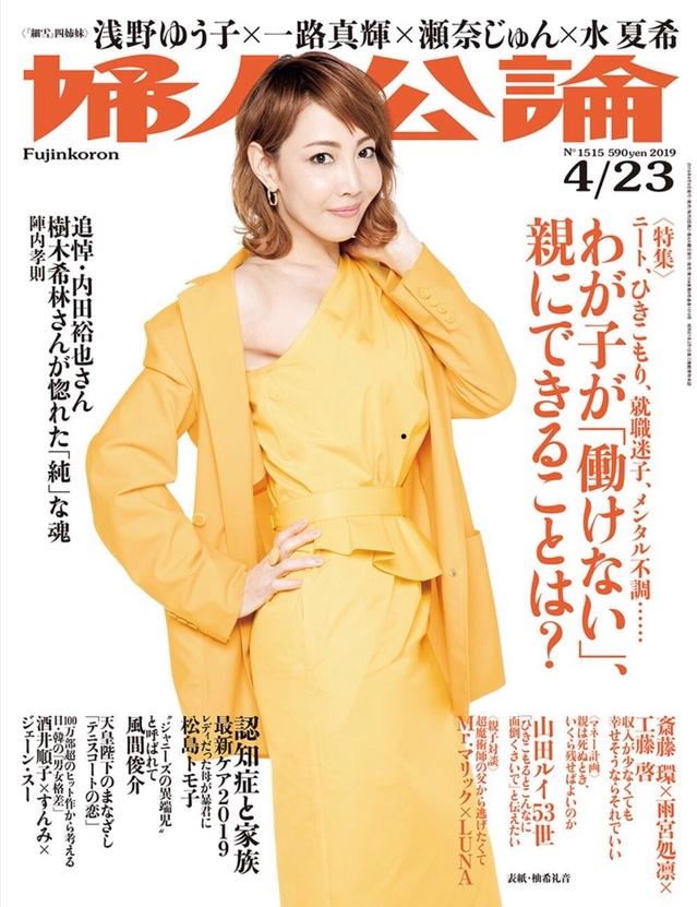 【LUNA】婦人公論.jpg