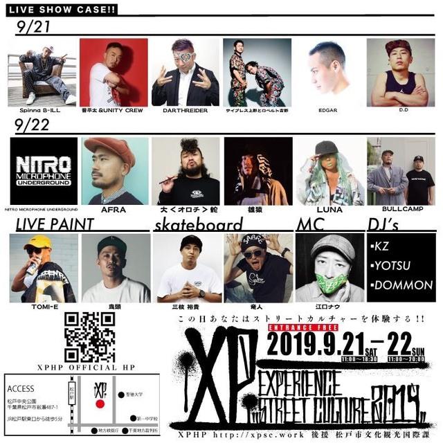 XP9:22フライヤー2.jpg