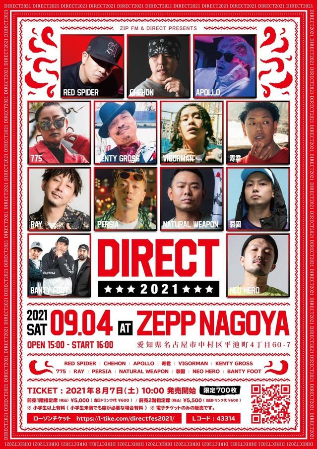 20210904裂固出演イベント「DIRECT」.jpg