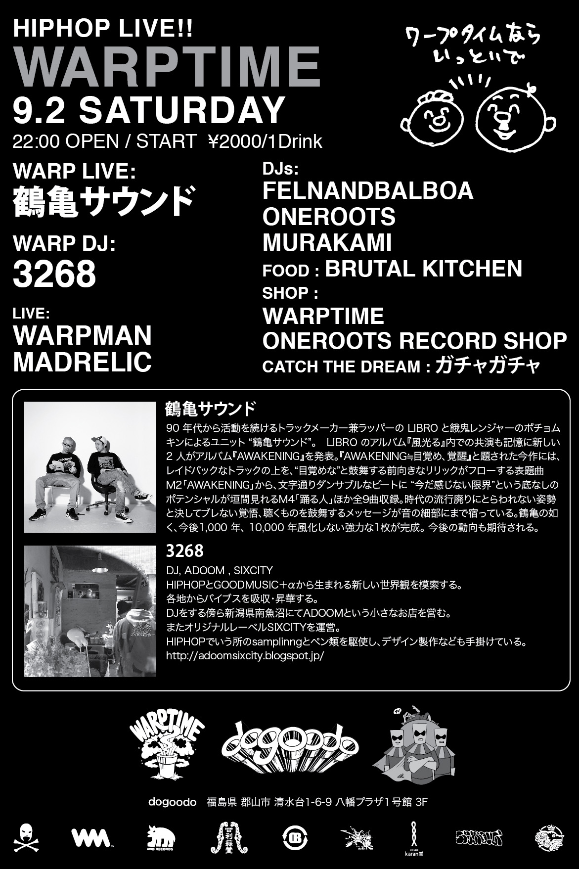 http://jcctokyo.com/news/warptime2.JPG